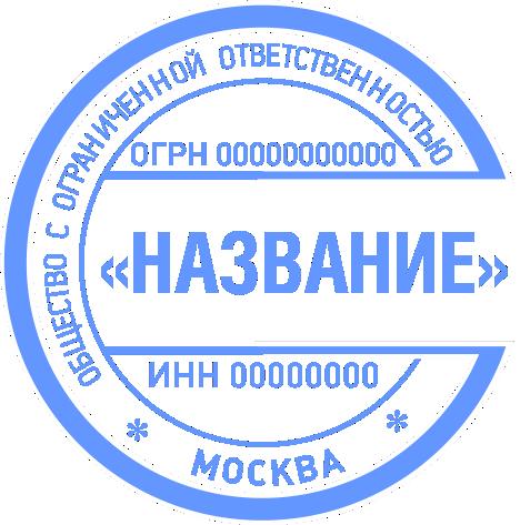Изготовление печати после регистрации ооо декларация 3 ндфл 2019 программа инструкция по заполнению